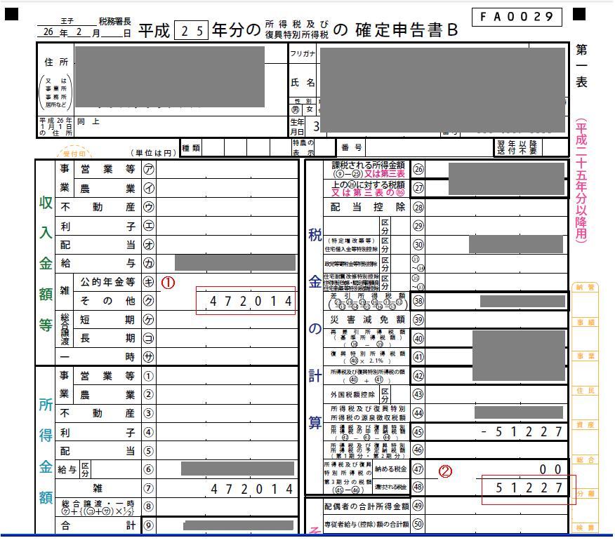 確定申告20140219(1)