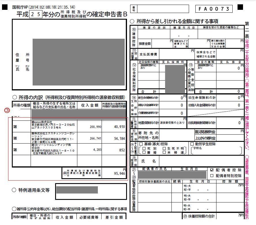 確定申告20140219(2)