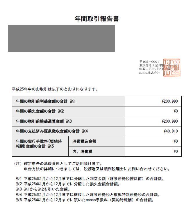 確定申告資料(maneo)20140219