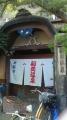 20141107船岡温泉