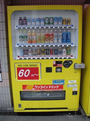 自動販売機 2