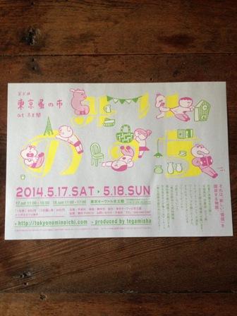 2014東京蚤の市