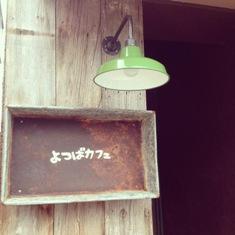 よつばカフェオープン 004