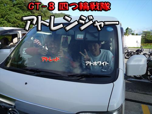GT-8(9月7日) GOROさんプレゼンツ (1)_R
