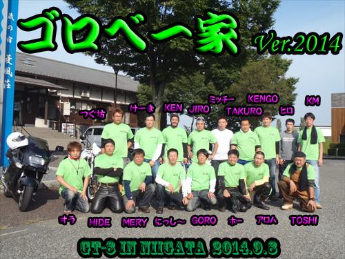 GT-8th【9月8日】 (33)_R