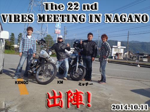 2014.V-MTG in NAGANO【1日目】 (4)
