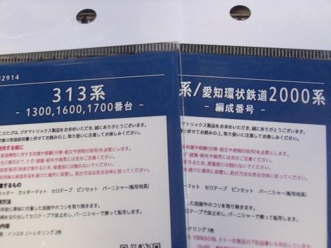 CIMG9614_R_201403282356016b0.jpg