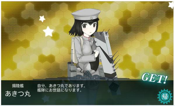 e4_akitu_convert_20140811003805.png