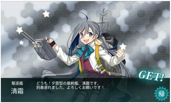 kiyosimo_convert_20140819232508.png