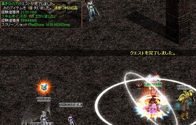 RedStone 506[02]jpg
