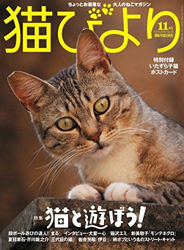 猫びより201411