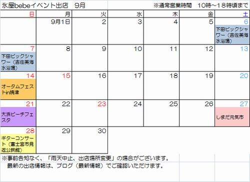 9月かき氷イベント