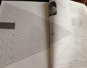 20140421 中国本2巻の編み図