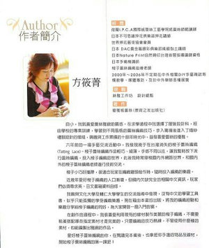 20140522 中国タティングレース本 作者