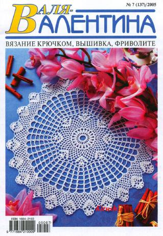 20140528 ロシアのレース本