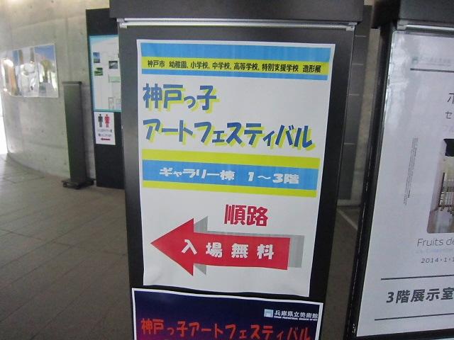 2014.2.2 志里池寒餅つき&神戸っ子アートフェスティバル♪