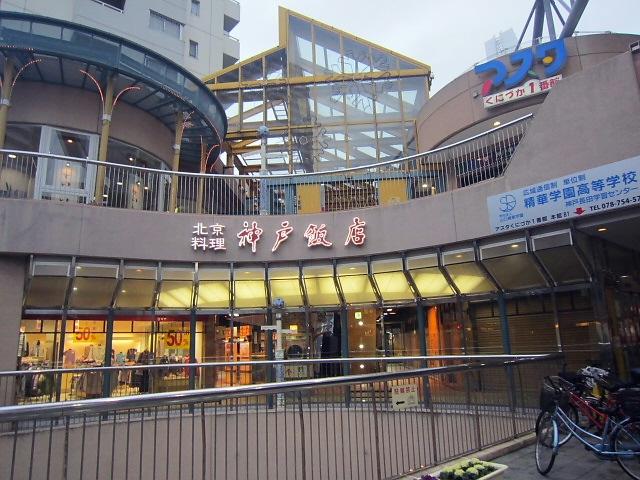 2014.2.8 長田会@神戸飯店 おいしいお店ですヽ(^o^)丿