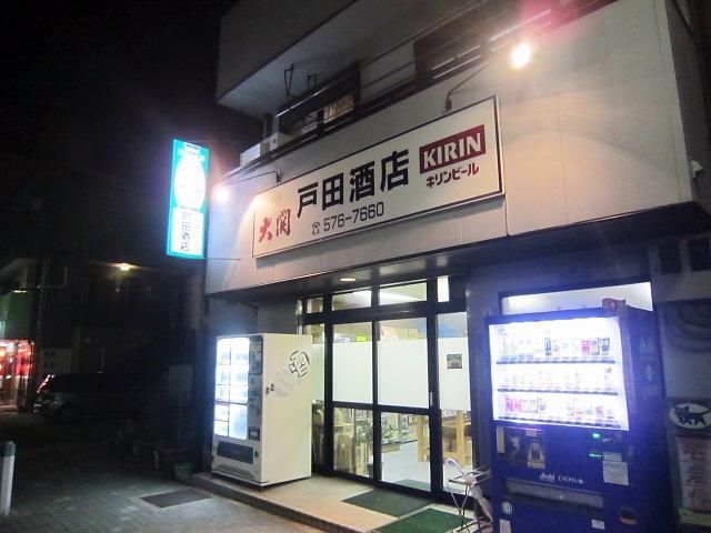 2014.2.21 いつもの戸田酒店で神鷹 美味い!(^^)!