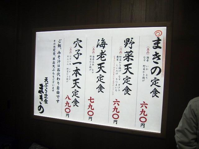 2014.2.25 さんちかの超人気『てんぷら定食まきの』に行ってきたよ!(^^)!