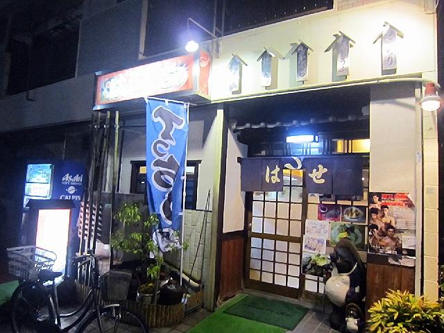 2014.3.1 高校の卒業式で感動して、夜は真野の森田酒店とはつせへ。(*^_^*)