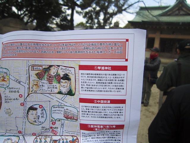 2014.3.8 あますい!~尼崎を粋な街歩きと粋な立ち呑みで盛り上げる~センタープール編