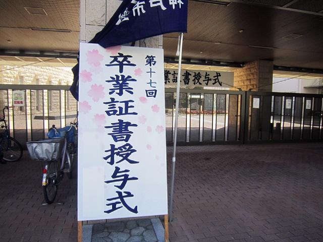 2014.3.12 中学の卒業式でした。ランチは和田岬のトラットリア サッサヘ♪