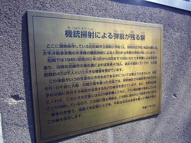 2014.3.21 あますいツアー阪神尼崎編 VOL.1