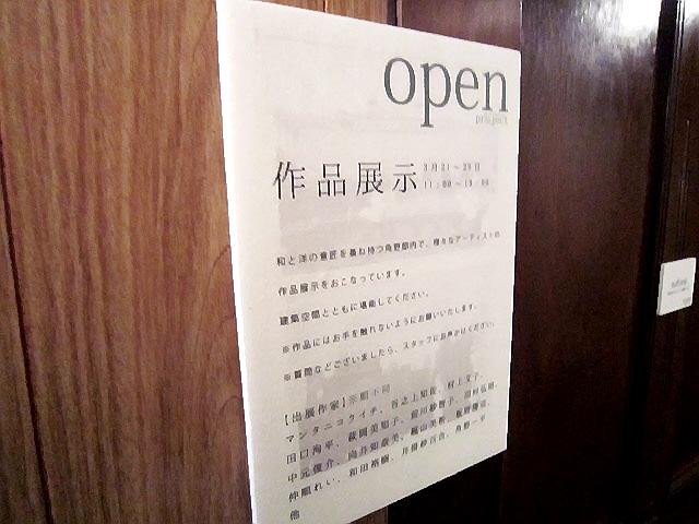 2014.3.22 駒ヶ林の角野邸OPEN!project VOL.1