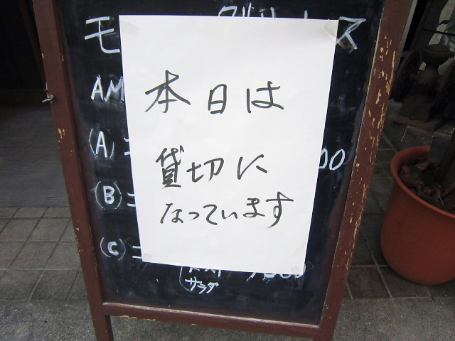2014.3.23 下町レトロくもの会 忘年度会@本町珈琲館ヽ(^o^)丿