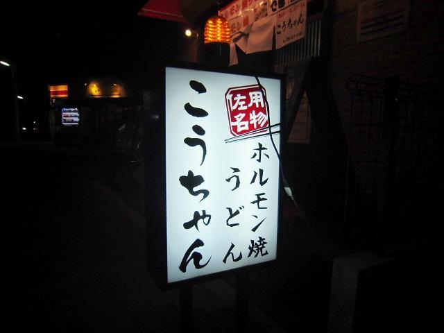 新長田こうちゃんでホルモンうどんとかいろいろ。(*^_^*)