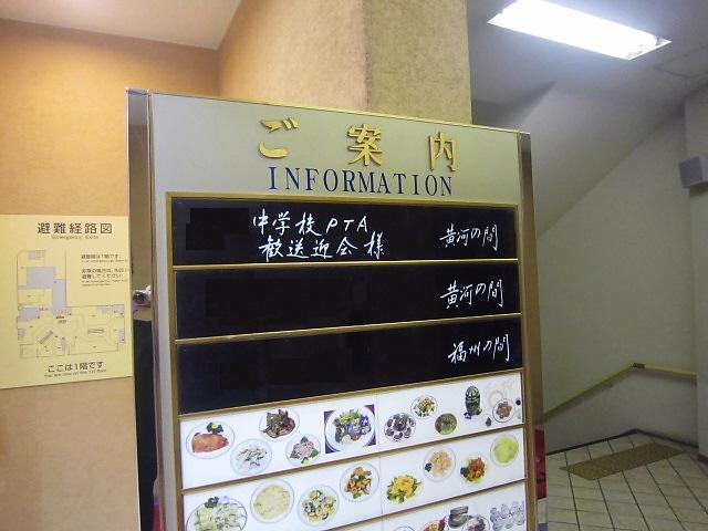 神戸飯店でP歓送迎会。これで卒業です。(*^_^*)