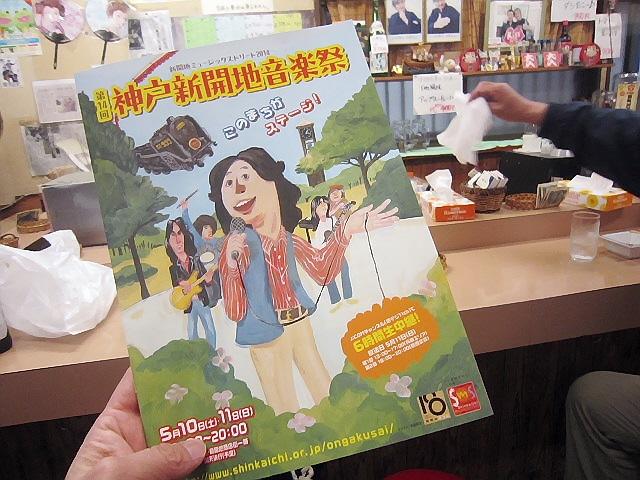 新開地『冨月』の新メニュー【チンビーフ】めちゃ旨い!