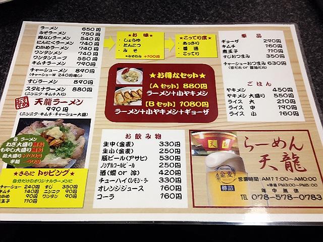 天龍ラーメンのAセット&戸田酒店での至福タイム。地元は最高です♪