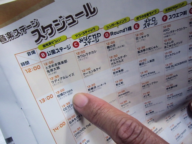 2014.5.2 久々に原酒店でいろいろなイベント情報をゲットヽ(^o^)丿