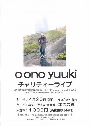 oonoyukio