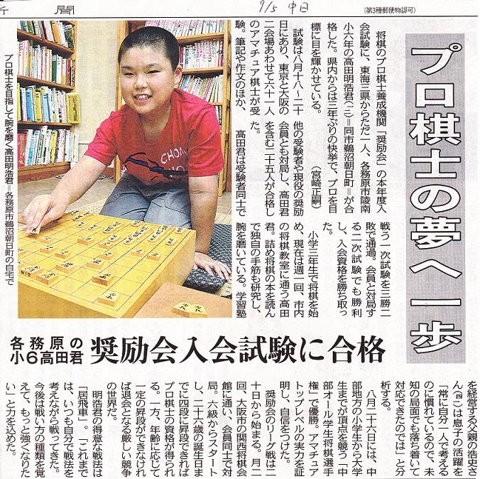 2014-9-5中日新聞