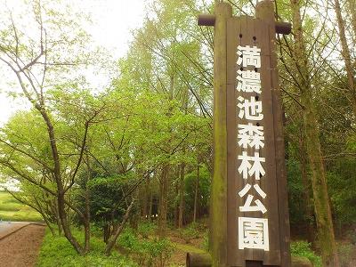 県立満濃池森林公園看板