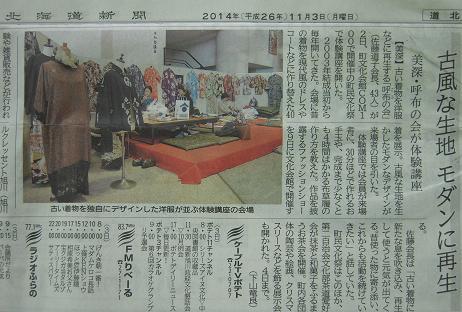 26年文化祭 道新記事