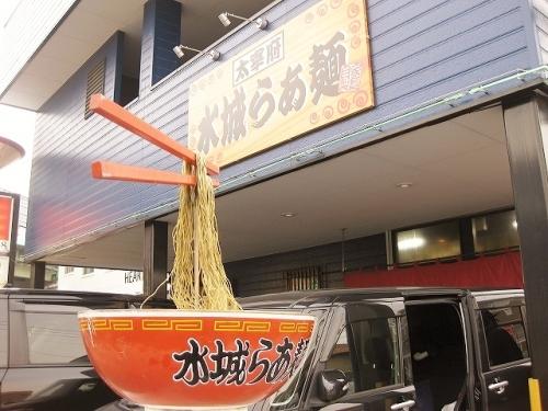 水城らう麺