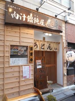 2014_0228f0079.jpg
