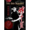 the_god_service.jpg