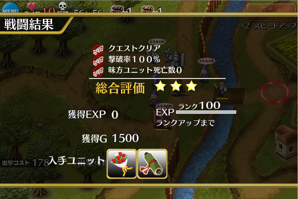千年戦争軍師の後継者:陽動☆3報酬