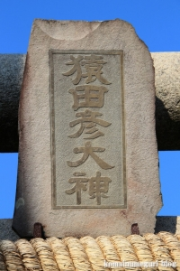 白髭神社(江戸川区一之江)2