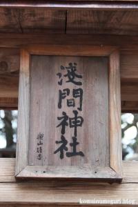 浅間神社( 立川市富士見町)3