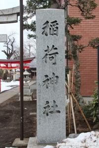 稲荷神社(昭島市郷地町)2