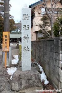 駒形神社(昭島市大神町)2