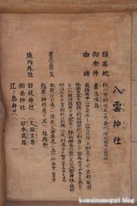 野辺八雲神社(あきる野市野辺)2