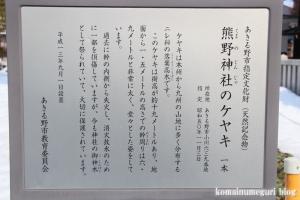 熊野神社(あきる野市小川)12