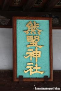 熊野神社(あきる野市小川)5