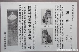 熊川神社(福生市熊川)13